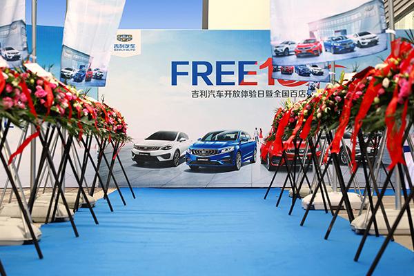 吉利汽车济南店开放体验日开业庆典设备租赁