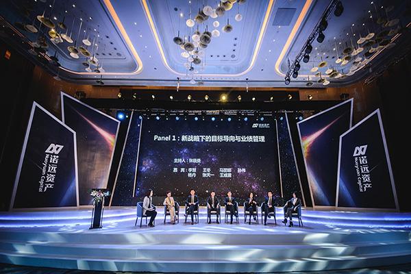 诺远资产高峰论坛舞台舞美设计策划