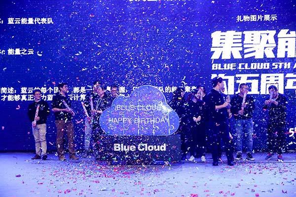 蓝云科技2019年会活动